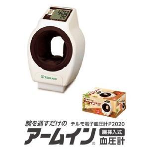 アームイン血圧計 電子血圧計 テルモ ES-P2000B (1)|kahoo