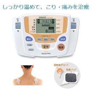 低周波治療器 オムロン ホットエレパルス プロ HV-F310 (1)|kahoo