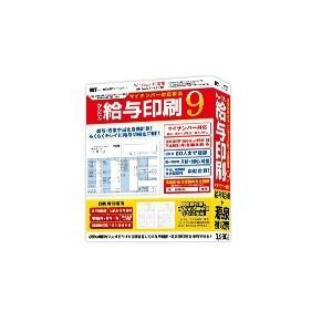 かんたん給与印刷9 IRT IRTB0501 在庫わずか|kahoo