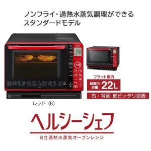 ヘルシーシェフ 日立 加熱水蒸気オーブンレンジ MRO-VS7-R レッド (1) kahoo