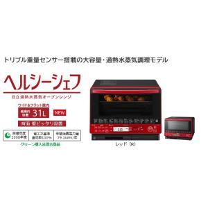 日立 ヘルシーシェフ 加熱水蒸気オーブンレンジ MRO-VS8-R レッド (1) kahoo