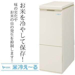 保冷米びつ クール米びつ 31kg エムケー精工 米冷え〜る NCK-31 NCK-31W|kahoo