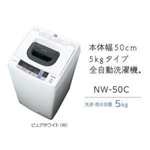 日立 全自動洗濯機 5kg NW-50C-W ピュアホワイト (1)|kahoo