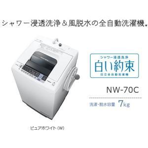 全自動洗濯機 7kg白い約束 日立 NW-70C-W ピュアホワイト (1)|kahoo