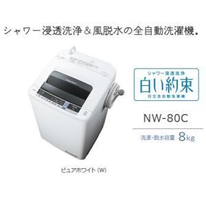 全自動洗濯機 8kg 白い約束 日立 NW-80C-W (1)|kahoo