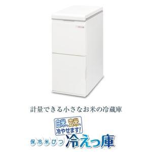 保冷米びつ 冷えっ庫 21kg RCR-221W エムケー精工 kahoo