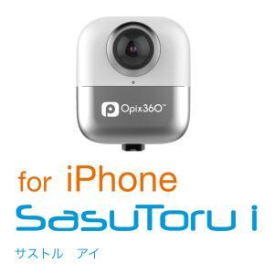 Opix360 SasuToru i CULDOOR サストルアイ カルドア 挿すだけでスマホが360度カメラに iPhone専用 在庫わずか kahoo