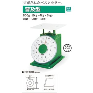 SD-10 ヤマトハカリ 普及型上皿はかり 検定合格品 お取り寄せ|kahoo