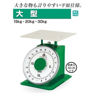 SD-15 ヤマトハカリ 大型上皿はかり 検定合格品 お取り寄せ|kahoo