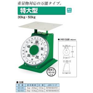 SD-30 ヤマトハカリ 特大型上皿はかり 検定合格品 お取り寄せ|kahoo