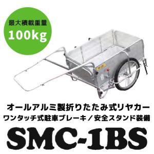 アルミ製 折りたたみ式リヤカー 20インチ ノーパンクタイヤ 昭和ブリッジ販売 SMC-1BS メーカー直送対応|kahoo