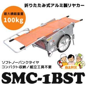折りたたみ式アルミ製リヤカー 担架付き 20インチ ノーパンクタイヤ 昭和ブリッジ販売 SMC-1BST メーカー直送対応|kahoo