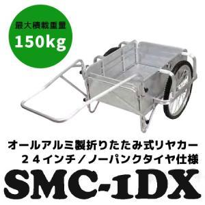 アルミ製 折りたたみ式リヤカー 24インチ ノーパンクタイヤ 昭和ブリッジ販売 SMC-1DX メーカー直送|kahoo