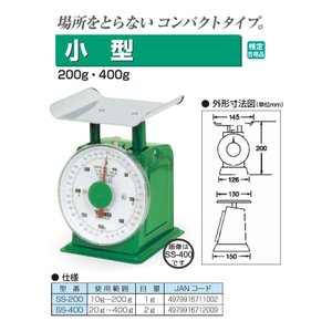 SS-400 大和製衡 小型上皿はかり 検定合格品 お取り寄せ|kahoo