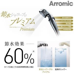 シャワーヘッド ST-X3B アラミック 節水シャワープロ・プレミアム|kahoo