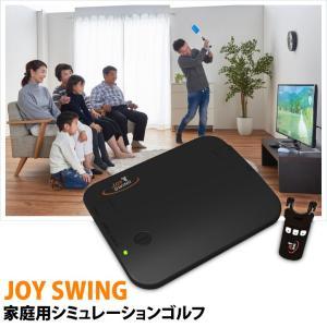 JOY SWING ジョイスイング 家庭用シミュレーションゴルフ STL-PG100 佐藤商事 お取り寄せ|kahoo