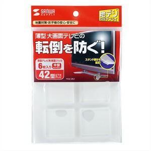 TVQL-GEL2 サンワサプライ 薄型テレビ用耐震ジェル(中) 6枚入り|kahoo