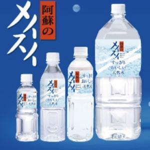 熊本 阿蘇のメイスイ 2L×6本 2箱以上で送料無料 飲料水...