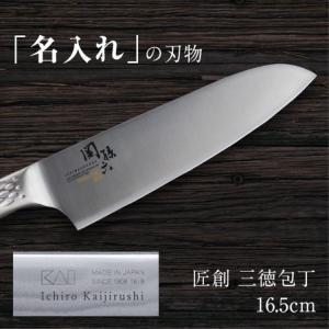 貝印 の名入れギフト  関孫六 匠創 三徳包丁165mm