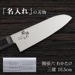 貝印 の名入れギフト  関孫六 わかたけ 三徳包丁165mm