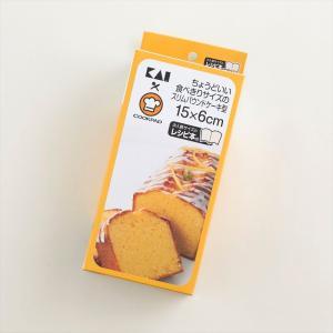 ちょうどいい食べきりサイズのスリムパウンドケーキ型 15×6cmレシピ付 貝印