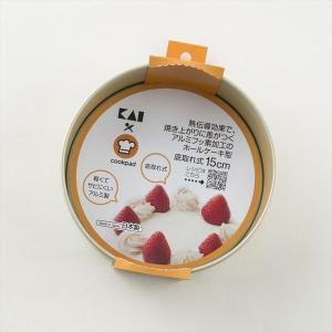 貝印 熱伝導効果で、焼き上がりに差がつく アルミフッ素加工のホールケーキ型 底取れ式 15cm