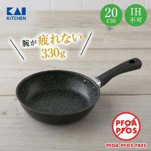 貝印 軽量・高熱効率フライパン(20cm) | フライパン プレゼント