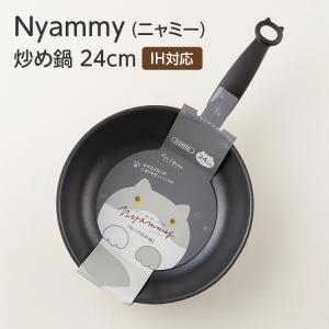 おすわりねこのにぎりやすいハンドルが特長の炒め鍋です。