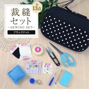 貝印 道具箱A 裁縫セット ブラックドット ソーイングセット 手芸 プレゼント|KAIストア