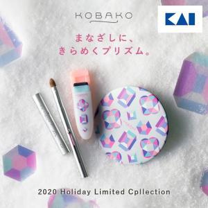 貝印 数量限定商品 KOBAKO スモール グッド メイクセット