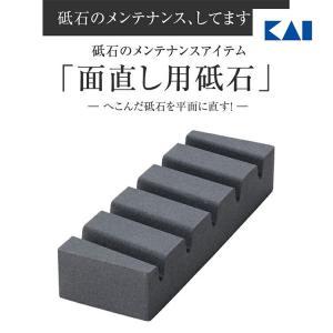 貝印 面直し用砥石 砥石    AP2475 [ kai ギフト ] 父の日 プレゼント 実用的 2...