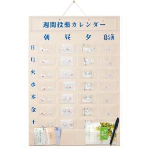 週間投薬カレンダー(朝、昼、夕、寝る前の一日4回用) 壁掛け式 薬入れケース 1週間分 お薬カレンダー 介護用品 東武商品サービス