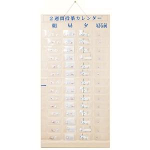2週間投薬カレンダー(朝、昼、夕、寝る前の一日4回用) 壁掛け式 薬入れケース お薬カレンダー 介護用品 東武商品サービス