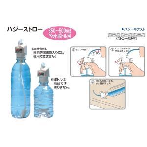 ハジーストロー 350〜500mlペットボトル用 ハジーネクスト 介護用品/食事介助便利グッズ