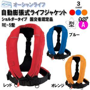 【数量限定セール】自動膨張式ライフジャケット RE-5型 桜マーク認定品