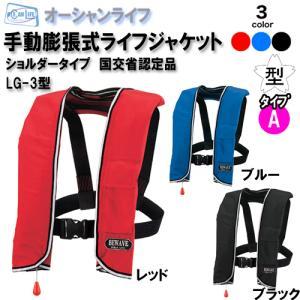 手動膨張式ライフジャケット LG-3型 桜マーク認定品|kai-you