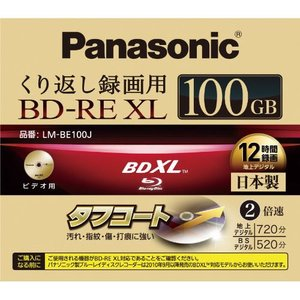 Panasonic (パナソニック) LM-BE100J ブルーレイディスク 2倍速対応BD-RE BDXL 1枚パック (100GB/日本製)