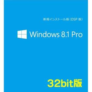 Microsoft (マイクロソフト) Windows8.1 professional 32bit DSP版
