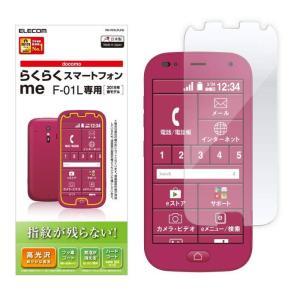 らくらくスマートフォンme(F-01L)の液晶画面を守り、指紋・皮脂が付きにくく、残った場合も簡単に...