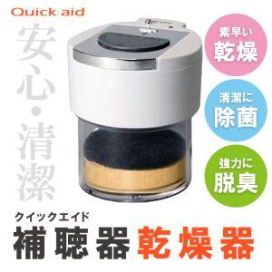IDEX(アイデックス)補聴器 補聴器乾燥器 補聴器専用乾燥機 クイックエイド(Quick aid)本体 クリスタルホワイト 製品型番:QA-150F