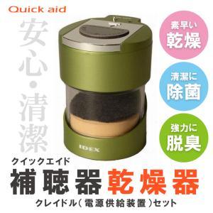 IDEX(アイデックス) 補聴器 補聴器乾燥器 補聴器専用乾燥機 クイックエイド(Quick aid)  本体+クレイドルセット アダプター付 ライムグリーン QA-221G