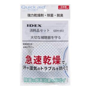 補聴器乾燥器 クイックエイド専用 消耗品セット (特殊乾燥剤/ハイブリッドシート/湿度検知紙)×各1個 IDEX QDH-602|kaichou