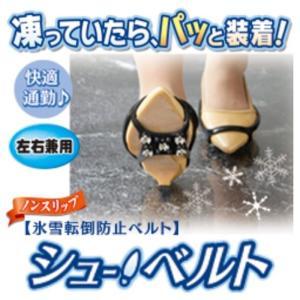 凍っていたら、パッと装着!靴底に装着すると、スノーシューズに変身。5本のスパイクが雪面・氷面をしっか...