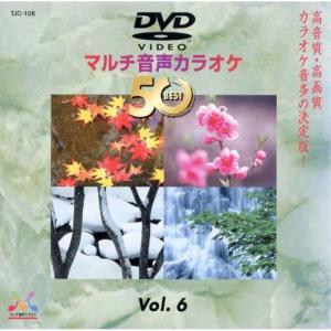 カラオケDVD DENON DVD マルチ音声カラオケ BEST50 人気曲ベスト50 VOL.6 メディアエイチ TJC-106