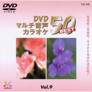 カラオケDVD DENON DVD マルチ音声カラオケ BEST50 人気曲ベスト50 VOL.9 メディアエイチ TJC-109