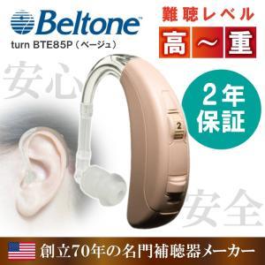 補聴器 耳かけ式 デジタル補聴器 turnBTE85P ター...