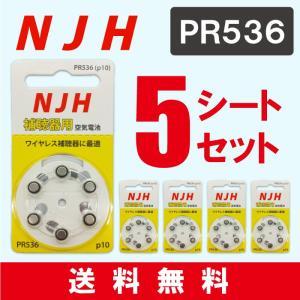 NJH/補聴器電池/補聴器用空気電池/補聴器/電池/デジタル補聴器各社対応/英国製/ PR536(10A) 6粒入り×5シートセット PR536(10A)
