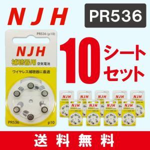 NJH/補聴器電池/補聴器用空気電池/補聴器/電池/デジタル補聴器各社対応/英国製/PR536(10A) 6粒入り×10シートセット PR536(10A)