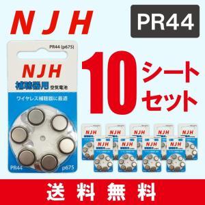 NJH/補聴器電池/補聴器用空気電池/補聴器/電池/デジタル補聴器各社対応/英国製/PR44(675) 6粒入り×10シートセット PR44(675)