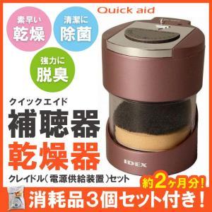 IDEX(アイデックス) 補聴器乾燥器 乾燥機 クイックエイド(Quick aid)本体+クレイドルセット アダプター付 ロゼピンク 消耗品3個セット付 QA-221PSET